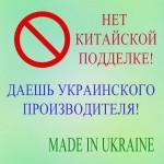 Дешевый Китай или украинский производитель?