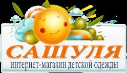 Интернет-магазин детской одежды Сашуля